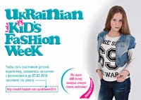 Выпускник детской школы на Ukrainian Kids Fashion Week