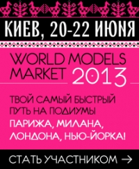 Кастинг на World Models Market